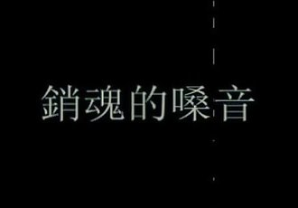 chinese femdom 310 - 22 min