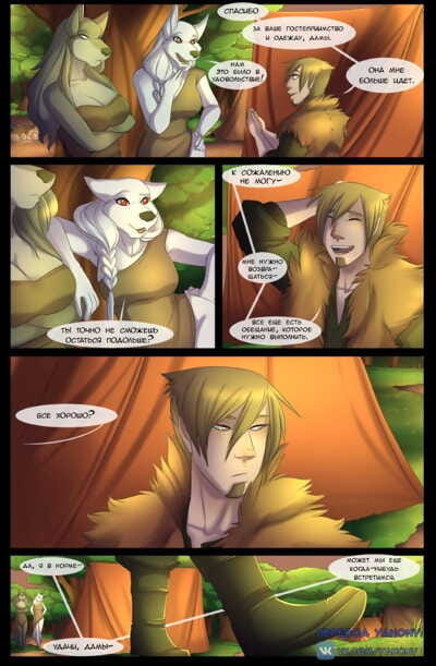 A Howl In The Woods - part 2