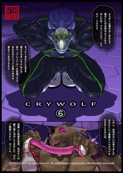 Kemotsubo Shintani CRYWOLF 6 Digital