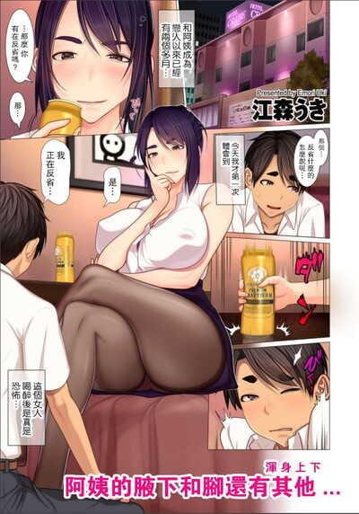 Emori Uki Oba-chan no waki to ashi to etc... comic KURiBERON DUMA 2020-07 Vol. 21 Chinese 路过的骑士汉化组