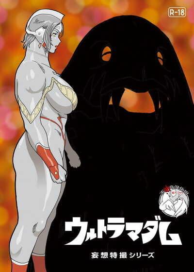 Urban Doujin Magazine Mousou Tokusatsu Series: Ultra Madam 2 Chinese 不咕鸟汉化组