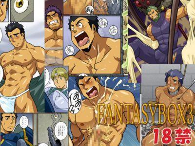 Gamushara! (Nakata Shunpei) FANTASY BOX 3 Kylix Digital