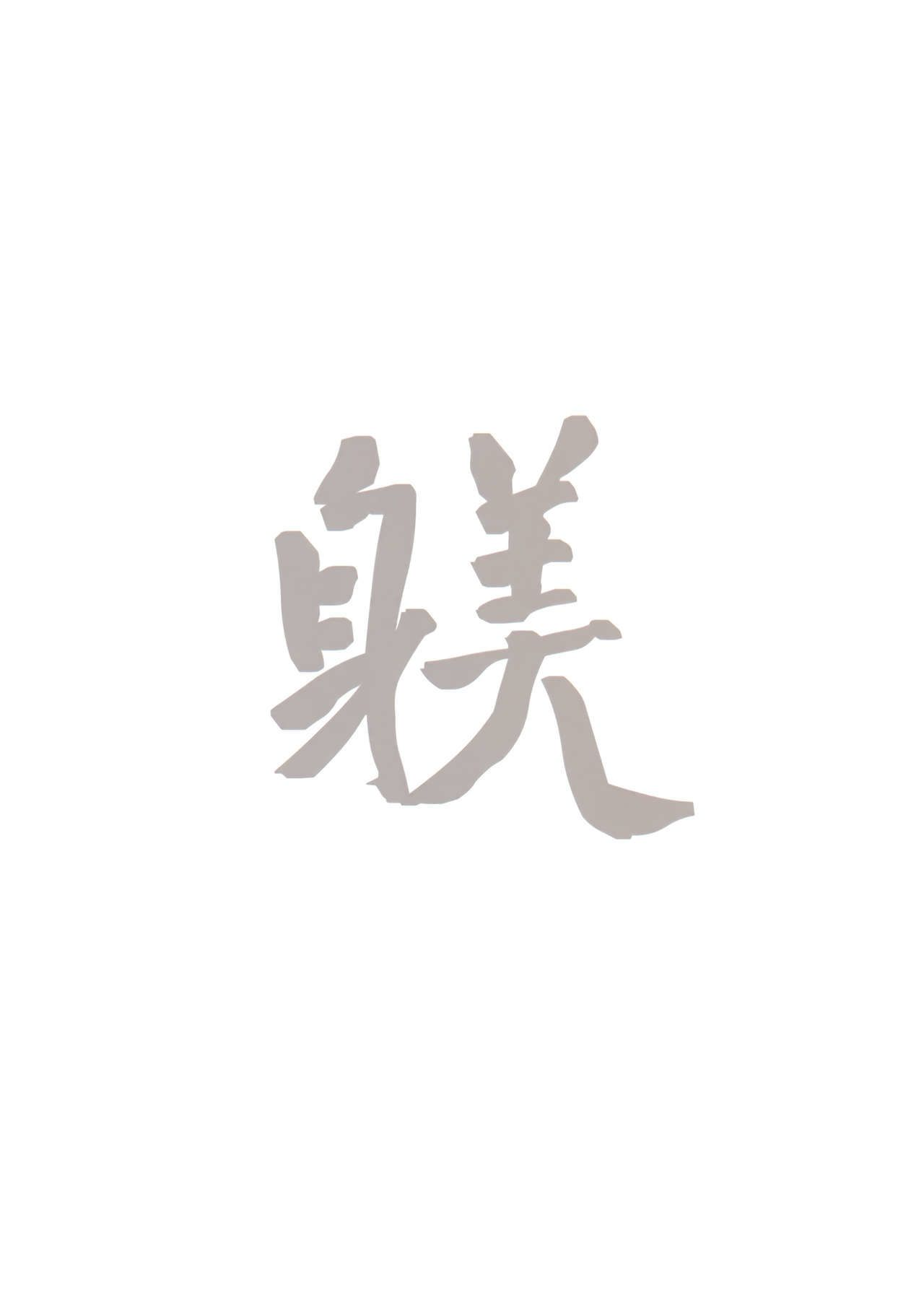 (C91) Kuragamo (Tukinowagamo) SHITSUKE IROIRO Ricetaffy