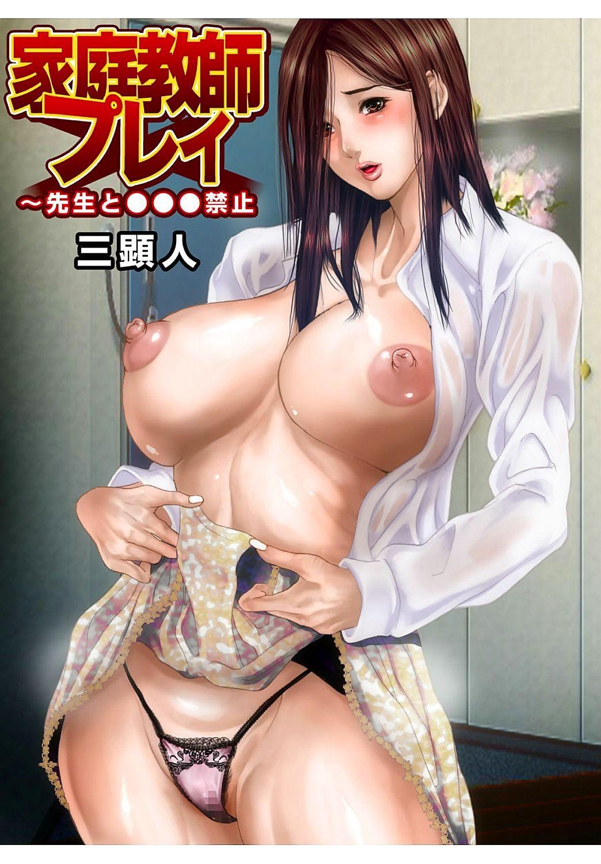 Katei Kyoushi Play ~Sensei to ●●● Kinshi ~ - part 2