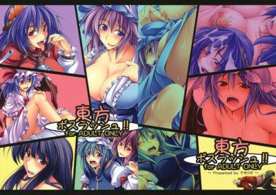 (C77) Desuno!! (Fuyuwa Kotatsu) Touhou Boss Rush!! (Touhou Project) CGrascal