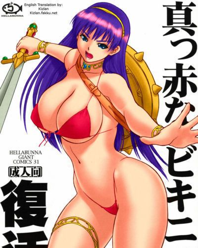 (C70) Hellabunna (Iruma Kamiri) Makka na Bikini IV Fukkatsu - Bright Red Bikini IV Rebirth (Athena) Kizlan Colorized
