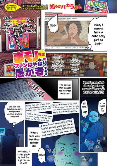 Uramono Zasshi No Fan Wa Yahari Orokamono De Aru - Fans of Underground Magazines are Truly Fools