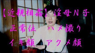 Japanese mother Mieko 3 淫母 美恵子 - 2 min